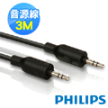 PHILIPS 3.5mm音源線 (公 / 公) 3米