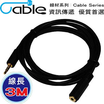 Cable 3.5立體公-3.5立體母鍍金頭音源線 3M(3.5PS03)