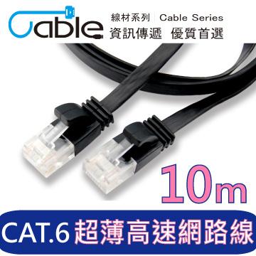 Cable CAT6高速網路扁線 10M
