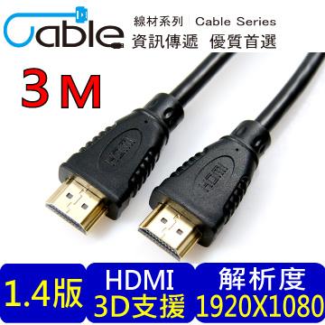 Cable HDMI 1.4a版高畫質影音傳輸線 3M