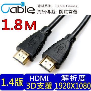 Cable HDMI 1.4a版高畫質影音傳輸線 1.8M