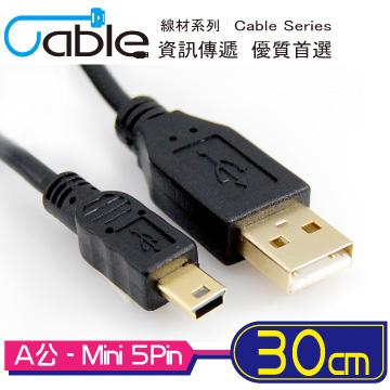Cable USB2.0高速傳輸線A公-Mini USB公 0.3M