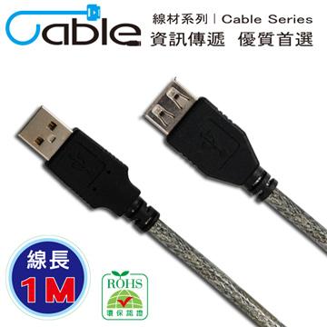 CableUSB 2.0 高速延長線 A(公) - A(母) 1米
