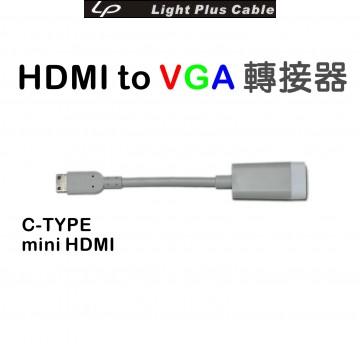 2013新款mini HDMI轉VGA免電源轉換線(10公分) C-TYPE(=LPC-1814)