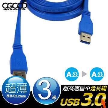 超高速扁平延長線【A-GOOD】USB3.0 A公 TO A公 3M