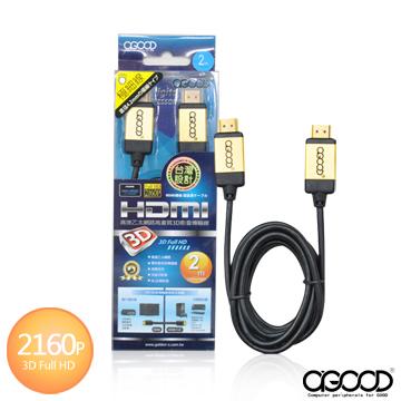 HDMI 1.4 高速乙太高畫質3D影音傳輸線 - 線長2公尺【A-GOOD】