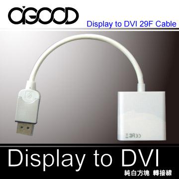 【A-GOOD】Display 轉 DVI 29母 純白方塊 轉接線