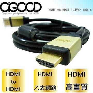 原499下殺299【A-GOOD】HDMI轉HDMI 1.4版 鋁合金 1.8米