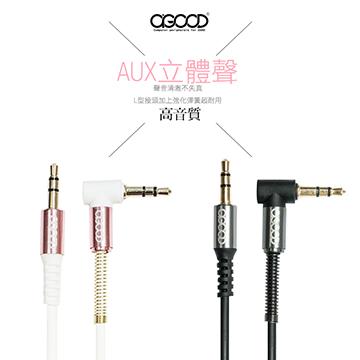 【A-GOOD】L型鋁合金AUX立體聲音源傳輸線-100公分 公對公 二環三節(玫瑰金)
