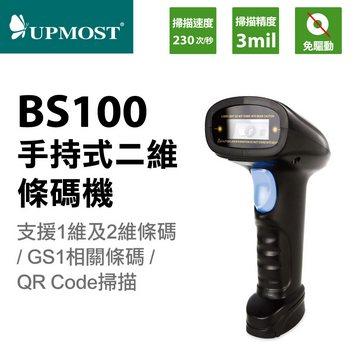 UPMOST BS100 手持式二維條碼機