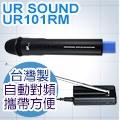 UR SOUND VHF 無線麥克風教學專用 UR101RM