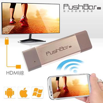 普普棒 PushBar 2.0 多媒體無線接收器
