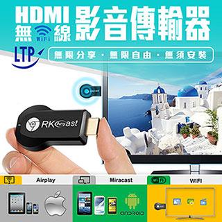 【LTP】雙核心H.265編碼Android與iOS智慧型手機平板皆適用無線影音傳輸器 (支援youtube撥放)