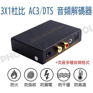 [EC]SPDIF 杜比 AC3/DTS 音頻解碼器/光纖切換器(50-523)