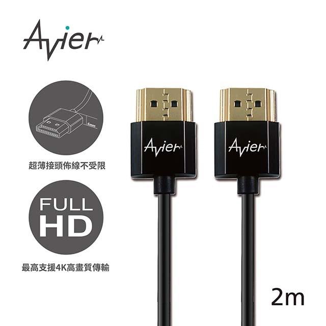 〝原廠直營 品質保證〞【Avier】HDMI A-A傳輸線_1.4超薄極細版 (2M)