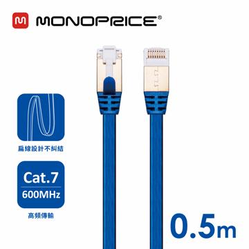 任選2件結帳8折【MONOPRICE】27AWG/CAT.7 10Gbps/SFTP高速網路線/扁線0.5米
