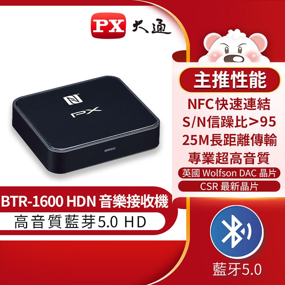 PX大通 BTR-1600HDN 無線藍芽5.0 接收器 高傳真藍牙音樂傳輸接收器