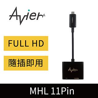 【avier】 MHL 轉接器 - HDMI轉Micro USB (UH211)