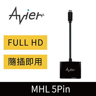 Avier  MHL 轉接器 - Micro USB轉HDMI