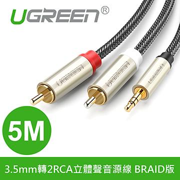綠聯 5M 3.5mm轉2RCA立體聲音源線 BRAID版