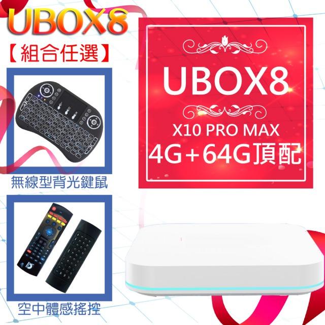 UBOX8 第八代 未來電視盒子 4G+64G 大內存 Android 10 純淨版 好禮自選