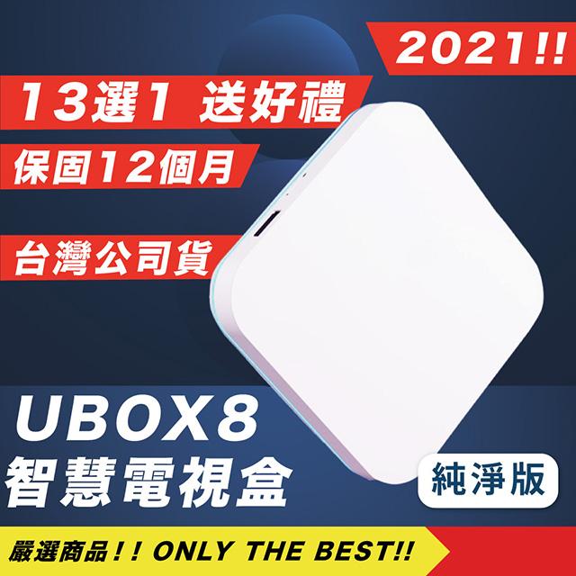 正版授權 電視盒子 PRO MAX UBOX8 X10 升級旗艦版 電視盒 機上盒 AI語音