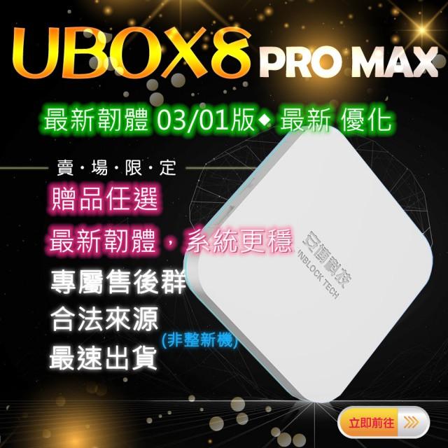 UBOX8 第八代 【最新韌體 03/01版】 未來電視盒子 4G+64G 大內存 Android 10 純淨版 好禮自選