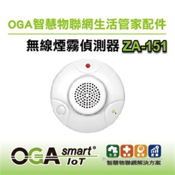 OGA ZA-151 ZigBee 無線煙霧偵測器