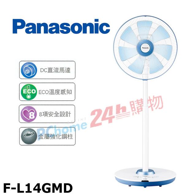 Panasonic國際牌14吋DC微電腦定時立扇(ECO溫控)F-L14GMD