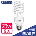SAMPO 23W螺旋省電燈泡-五入裝
