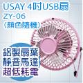 USAY鐵製4吋鋁葉超靜音USB四季風扇(ZY-06)隨機出貨