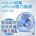 NAKAY鋁葉6吋USB強力風扇(NUF-60)