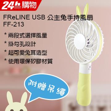 FReLINE 公主兔USB手持風扇_HD-213