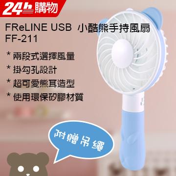 FReLINE 小酷熊USB充電手持風扇_FF-HD211