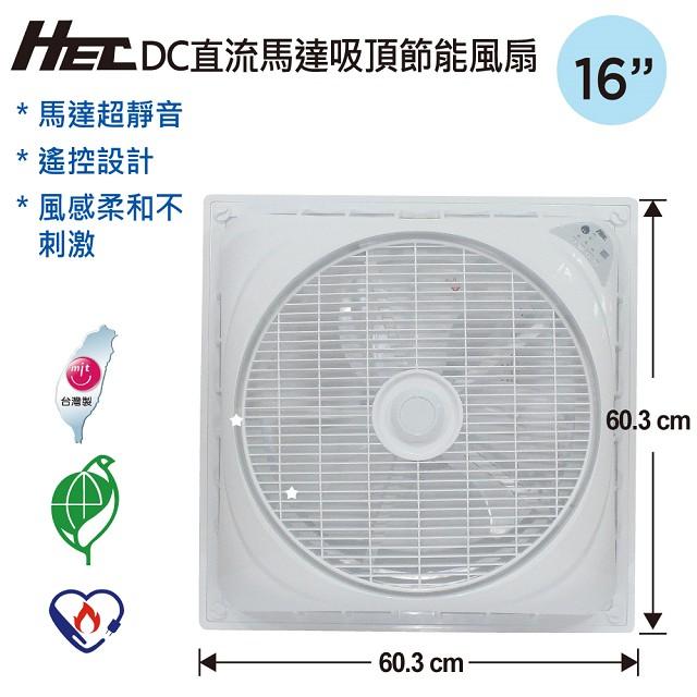 HEC 16吋DC直流馬達節能吸頂風扇(1651)