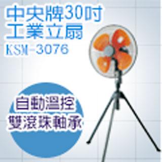 中央牌 18吋工業三腳立扇 KSE-1845