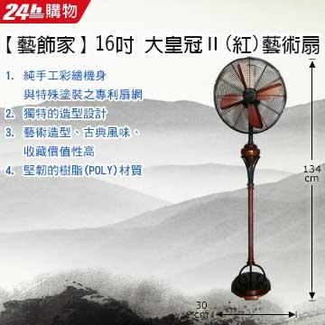 Artdeco 藝飾家 16吋大皇冠Ⅱ藝術扇 ART-16130(紅)