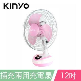 KINYO金葉12吋彩色充電風扇CF1201