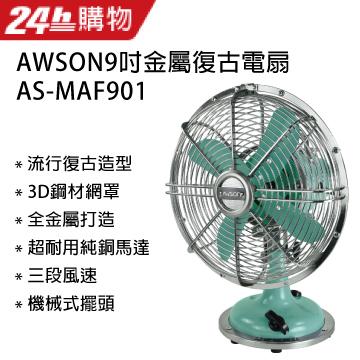 AWSON歐森9吋全金屬復古電扇ASMAF901(復古綠)