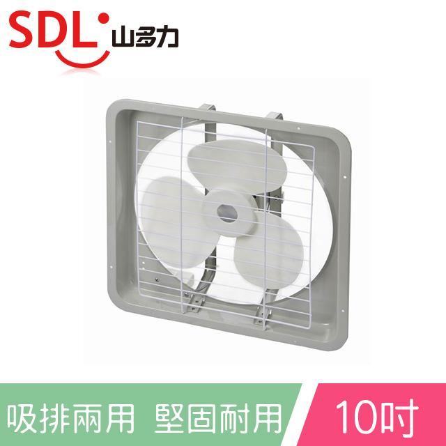 山多力10吋排吸通風扇 SL-2110