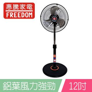 惠騰12吋360度工業立扇FR-1258