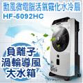 SUPA FINE 勳風 微電腦活氧霧化水冷扇 HF-5092HC