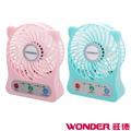 ■WONDER旺德 充電式迷你USB風扇 WH-FU15 (粉色) 二入組