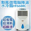 SUPA FINE 勳風 微電腦降溫水冷扇 HF-668RC