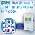 SUPA FINE 勳風 超循環負離子三合一酷涼水冷扇組 HF-A623CM