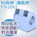 Person 柏森牌小悍將多功能通風電扇-粉藍 PS-2001