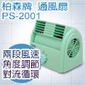 Person 柏森牌小悍將多功能通風電扇-粉綠 PS-2001