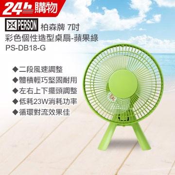 Person 柏森牌 7吋 風之彩系列桌扇 PS-DB18 粉綠