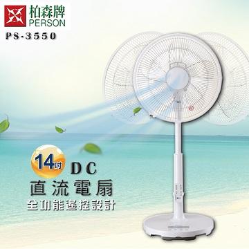 【柏森牌】14吋 DC直流微電腦全功能遙控立扇 PS-3550