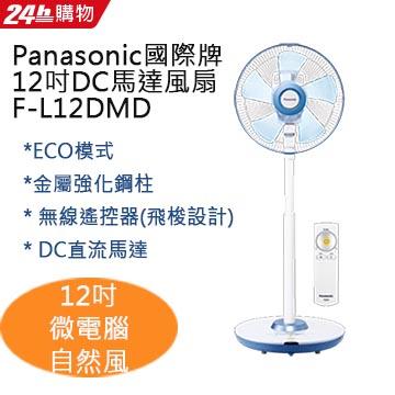 Panasonic 國際牌 12吋 DC馬達 微電腦電風扇 F-L12DMD